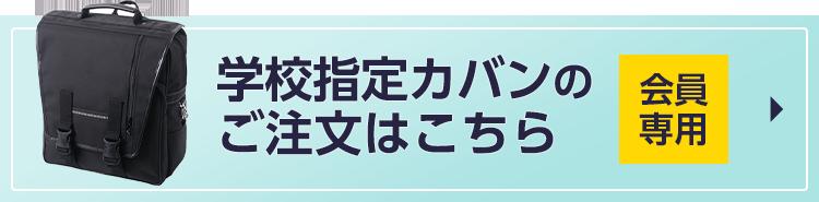 学校指定カバンのご注文はこちら【会員専用】